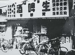和VIA HOTEL同在西門町的美觀園是幾十年老店,店裡牆上還有當年開業的黑白照片