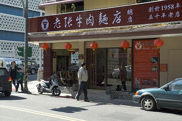 老張牛肉麵改到不遠處靠近麗水街的轉角。新店裝潢高雅。若是要請日本客戶,人家會覺得你帶他到高級店用餐呢!