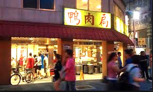 離台北酒店丰居旅店超近,西門町六十年,淹沒在歷史中老店 西門町鴨肉扁