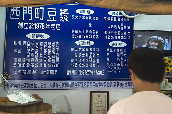 這裡的豆漿米漿份量大又便宜,尤其米漿可是台灣獨有早點,一旦離開台灣可就喝不到,切記切記!