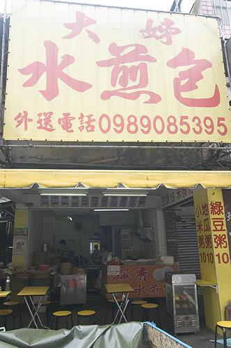 水煎包也是台灣特色早點之一,台灣水煎包與上海生煎包不同,個頭比較大,一兩個就很飽。