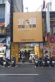 台北平價住宿丰居旅店附近的北回木瓜牛奶究竟有何過人之處能夠從台中殺入台北人夠刁的嘴?