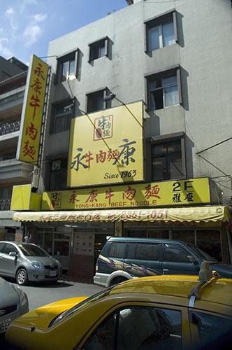 台北酒店VIA HOTEL這回向大家推介的永康牛肉麵和老張牛肉麵都是老店了,都有四十年以上的歷史!