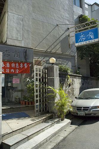 秀蘭小是家隱身永康街巷弄的名店,也是西門町平價住宿丰居旅店要帶大家一嘗台灣美食的好地方!