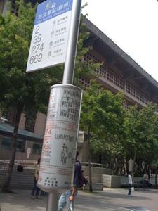 VIA HOTEL台北酒店首選,公車站牌外觀
