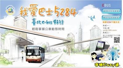 5284我愛巴士官網