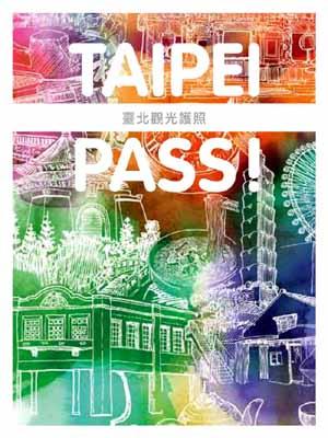 台北自由行真方便,台北捷運悠觀光護照讓交通費省很大!
